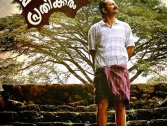 Maheshinte Prathikaram Movie Review