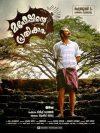 Maheshinte Prathikaram Movie Review
